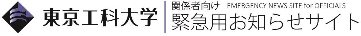 東京工科大学 関係者向け 緊急用お知らせサイト